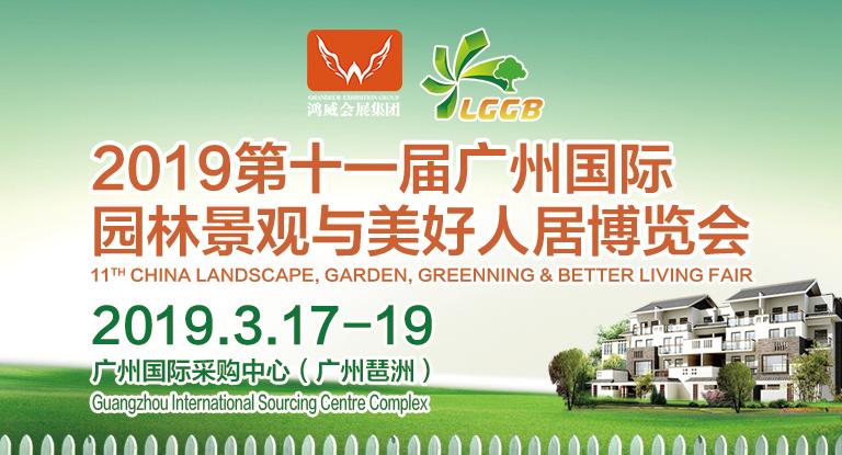 2019年3月广州国际园林景观与美好人居博览会——不容错过的园林盛会