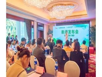2020亚洲园林景观产业博览会将举行
