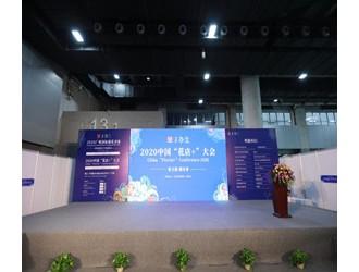 """2020中国""""花店+""""大会,行业信号的传递!"""