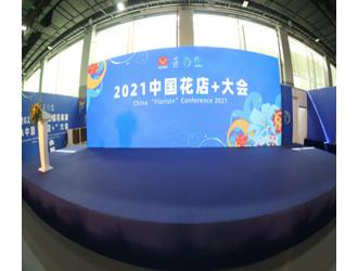 """跨界创新,共创未来 2021中国""""花店+""""大会圆满落幕"""